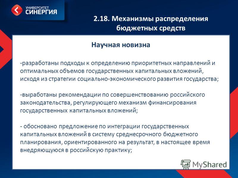 http://diss.mfpa.ru/files/pasport_080010_new.pdf 2.18. Механизмы распределения бюджетных средств Научная новизна -разработаны подходы к определению приоритетных направлений и оптимальных объемов государственных капитальных вложений, исходя из стратег