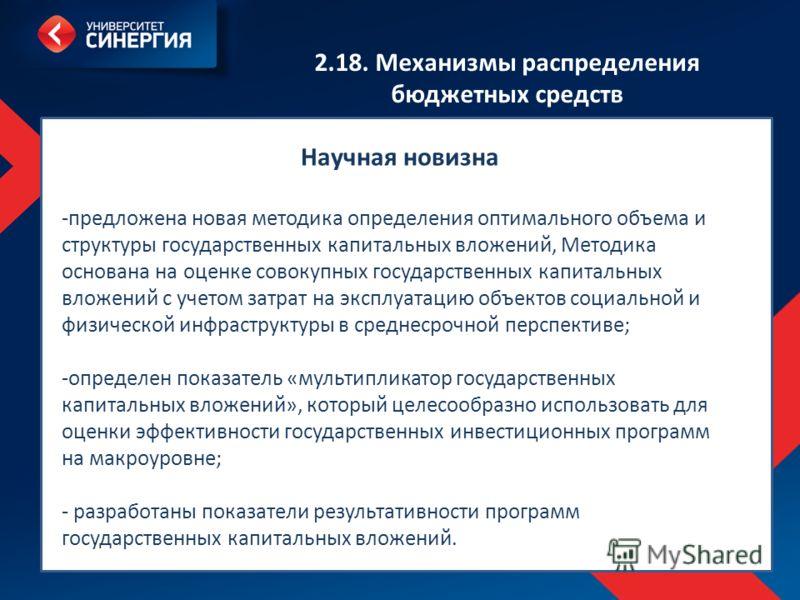 http://diss.mfpa.ru/files/pasport_080010_new.pdf 2.18. Механизмы распределения бюджетных средств Научная новизна -предложена новая методика определения оптимального объема и структуры государственных капитальных вложений, Методика основана на оценке