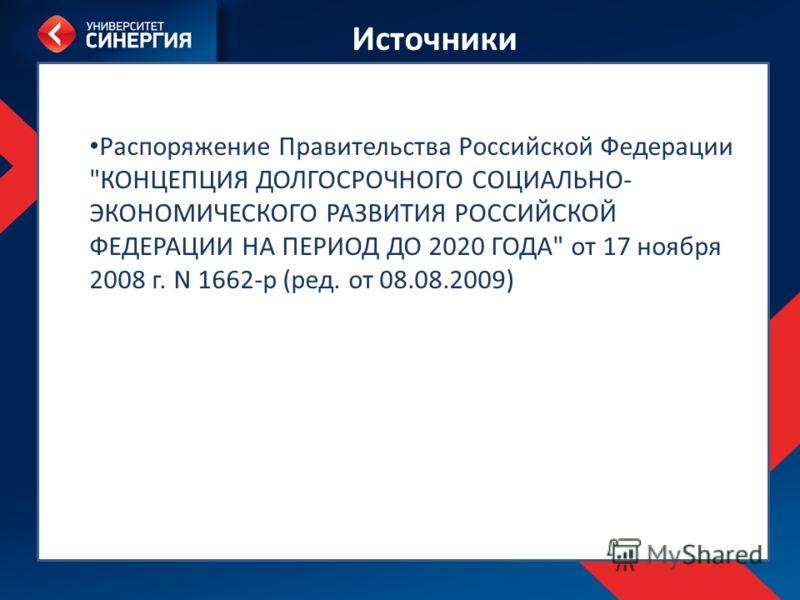 Сайт Компании «Альт-инвест» http://www.alt-invest.ru/ Интернет-издание GAAP.RU – http://gaap.ru/ Финансовый директорhttp://www.fd.ru/ ИНТАЛЕВ: Корпоративный WEB-порталhttp://intalev-ural.ru Портал консалтинговой компании Iteam http://www.iteam.ru/ Ф