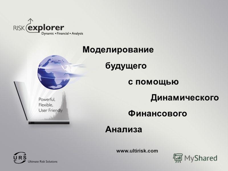 Моделирование будущего с помощью Динамического Финансового Анализа www.ultirisk.com