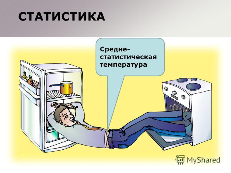 СТАТИСТИКА Средне- статистическая температура