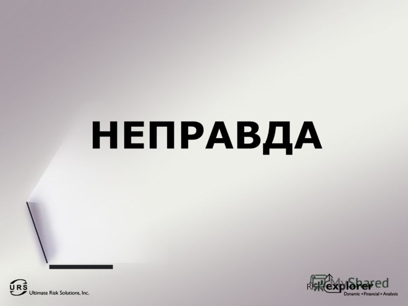 НЕПРАВДА