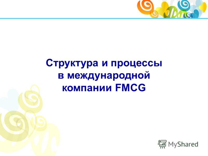 Структура и процессы в международной компании FMCG