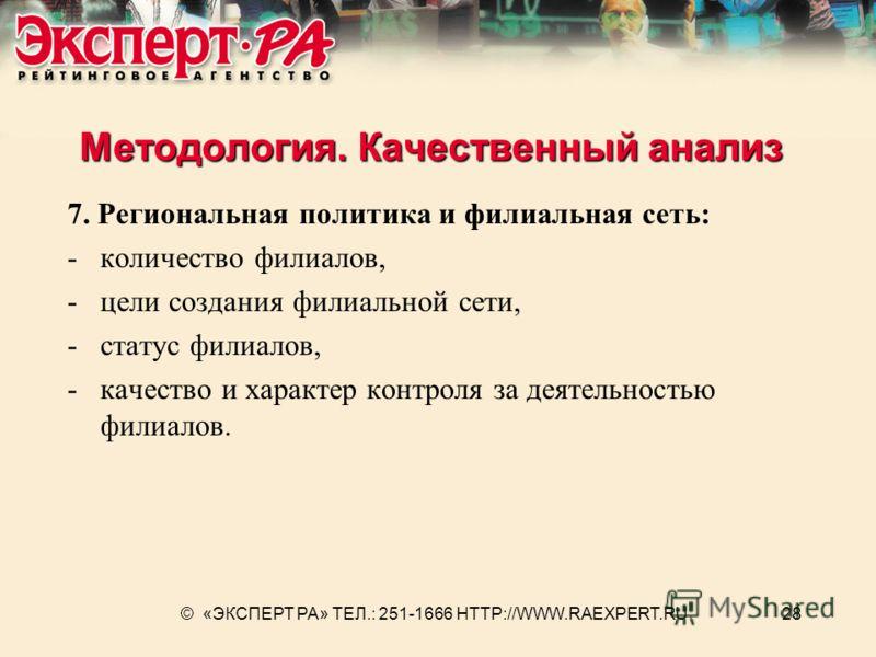 © «ЭКСПЕРТ РА» ТЕЛ.: 251-1666 HTTP://WWW.RAEXPERT.RU28 Методология. Качественный анализ 7. Региональная политика и филиальная сеть: -количество филиалов, -цели создания филиальной сети, -статус филиалов, -качество и характер контроля за деятельностью