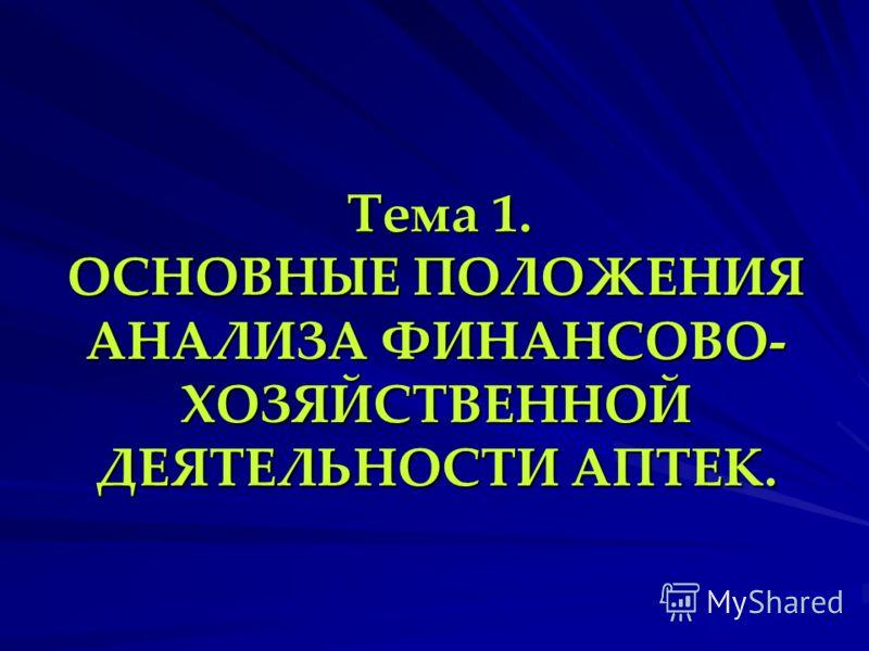 Тема 1. ОСНОВНЫЕ ПОЛОЖЕНИЯ АНАЛИЗА ФИНАНСОВО- ХОЗЯЙСТВЕННОЙ ДЕЯТЕЛЬНОСТИ АПТЕК.