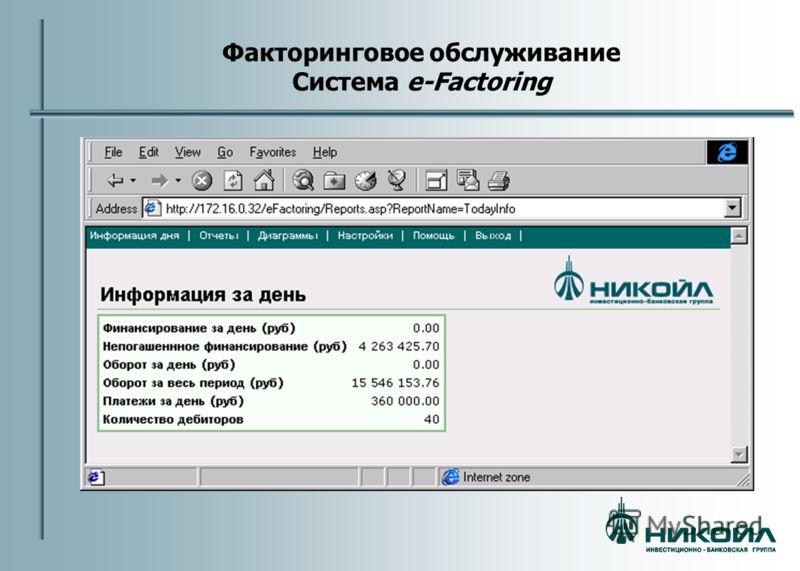 Факторинговое обслуживание Система e-Factoring