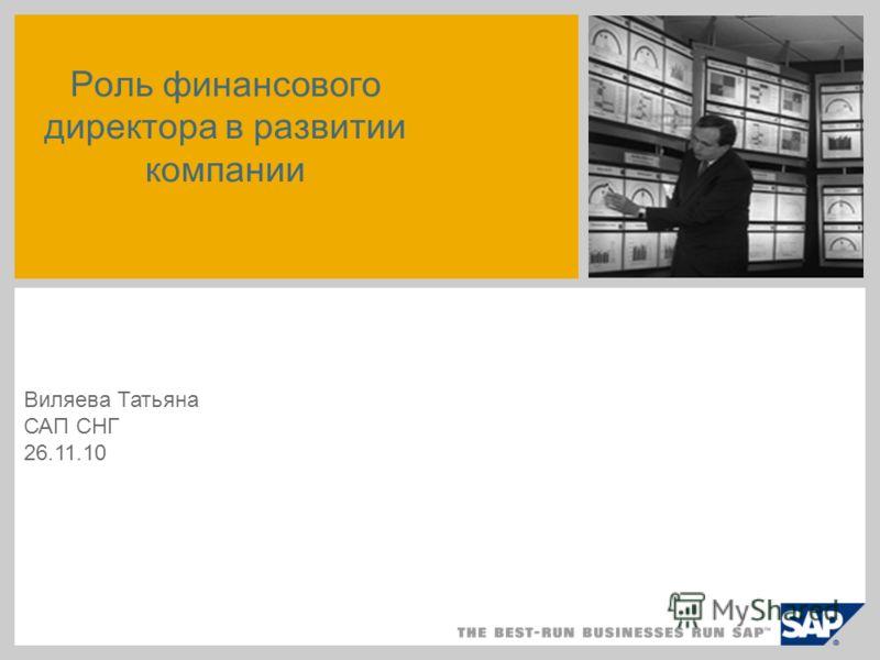 Роль финансового директора в развитии компании Виляева Татьяна САП СНГ 26.11.10