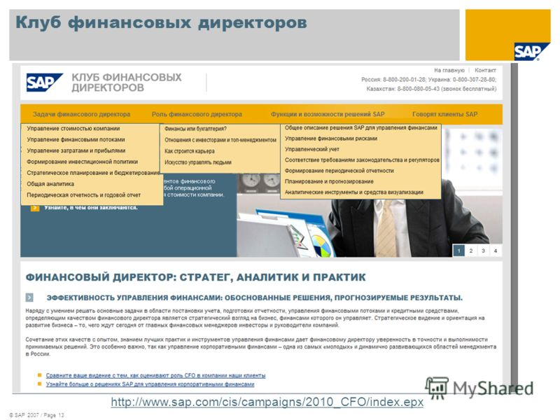 Клуб финансовых директоров © SAP 2007 / Page 13 http://www.sap.com/cis/campaigns/2010_CFO/index.epx