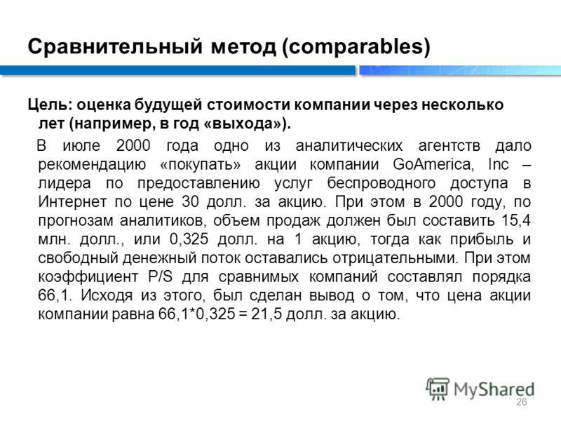 Цель: оценка будущей стоимости компании через несколько лет (например, в год «выхода»). В июле 2000 года одно из аналитических агентств дало рекомендацию «покупать» акции компании GoAmerica, Inc – лидера по предоставлению услуг беспроводного доступа