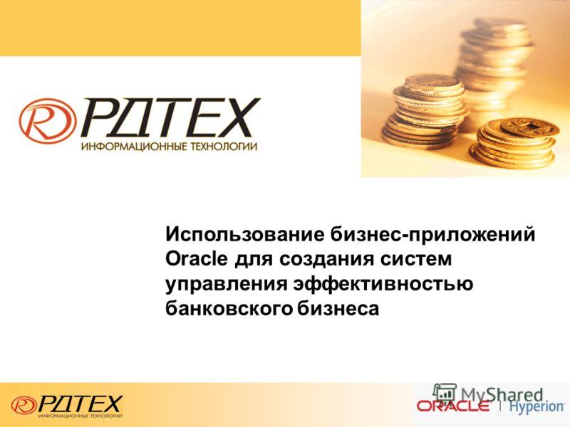 Использование бизнес-приложений Oracle для создания систем управления эффективностью банковского бизнеса