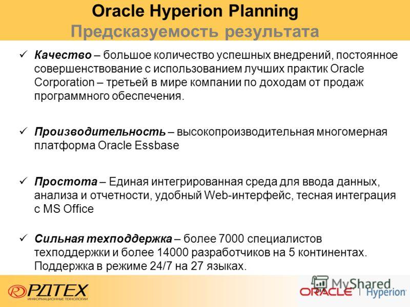 Качество – большое количество успешных внедрений, постоянное совершенствование с использованием лучших практик Oracle Corporation – третьей в мире компании по доходам от продаж программного обеспечения. Производительность – высокопроизводительная мно