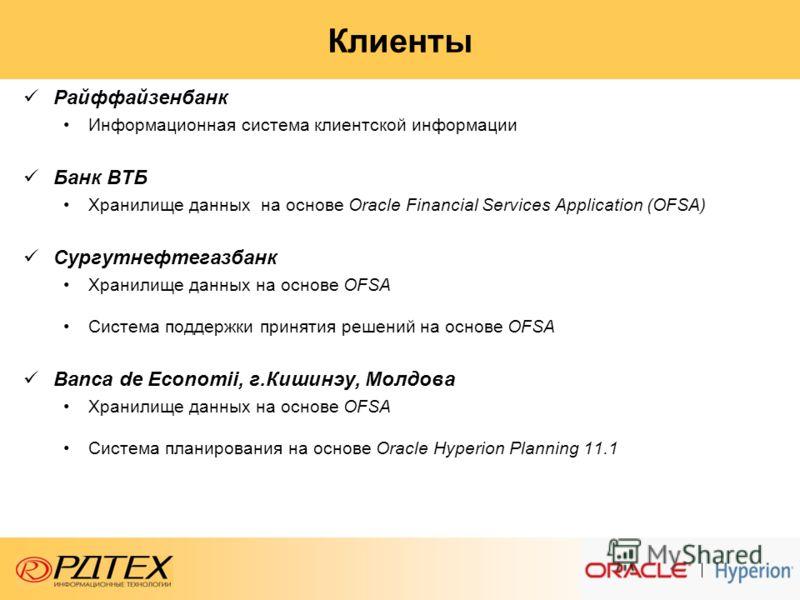 Райффайзенбанк Информационная система клиентской информации Банк ВТБ Хранилище данных на основе Oracle Financial Services Application (OFSA) Сургутнефтегазбанк Хранилище данных на основе OFSA Система поддержки принятия решений на основе OFSA Banca de