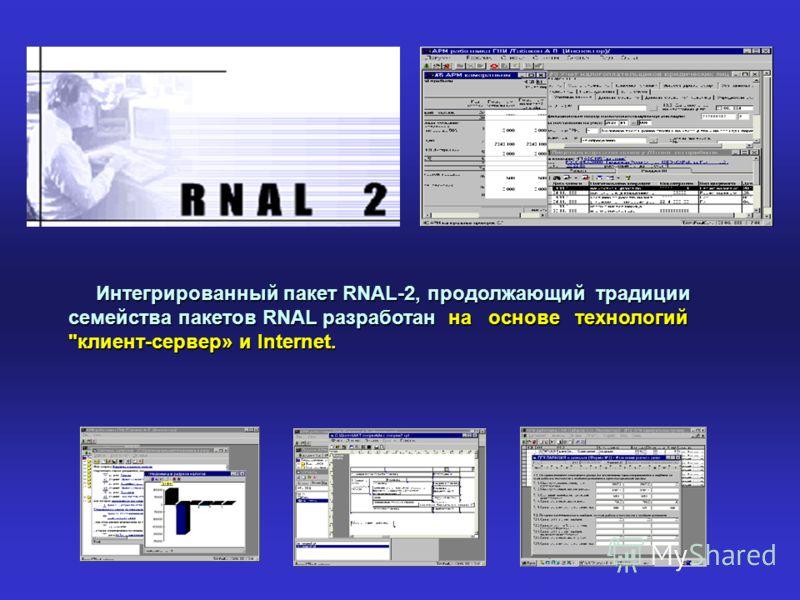 Интегрированный пакет RNAL-2, продолжающий традиции семейства пакетов RNAL разработан на основе технологий