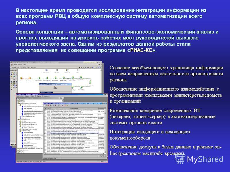 В настоящее время проводится исследование интеграции информации из всех программ РВЦ в общую комплексную систему автоматизации всего региона. Основа концепции – автоматизированный финансово-экономический анализ и прогноз, выходящий на уровень рабочих