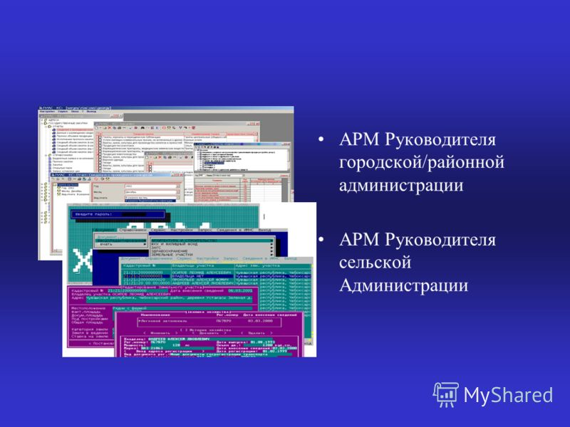 АРМ Руководителя городской/районной администрации АРМ Руководителя сельской Администрации