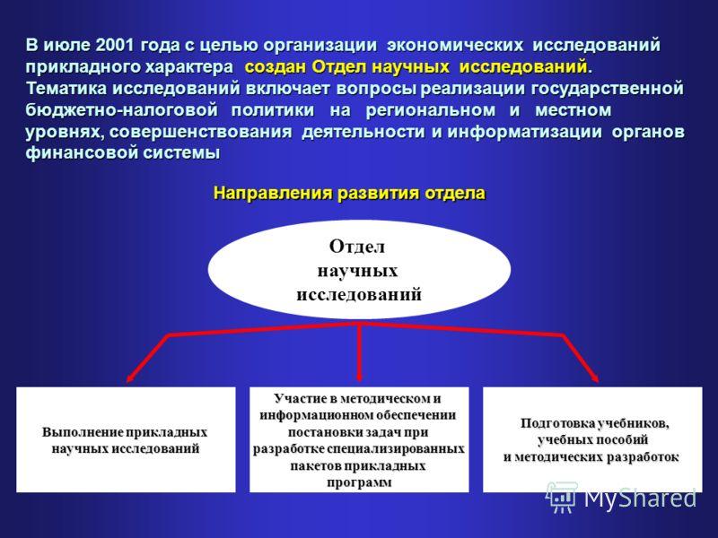 В июле 2001 года с целью организации экономических исследований прикладного характера создан Отдел научных исследований. Тематика исследований включает вопросы реализации государственной бюджетно-налоговой политики на региональном и местном уровнях,