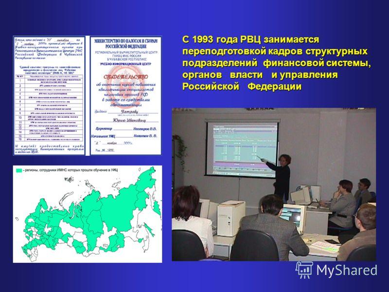 С 1993 года РВЦ занимается переподготовкой кадров структурных подразделений финансовой системы, органов власти и управления Российской Федерации