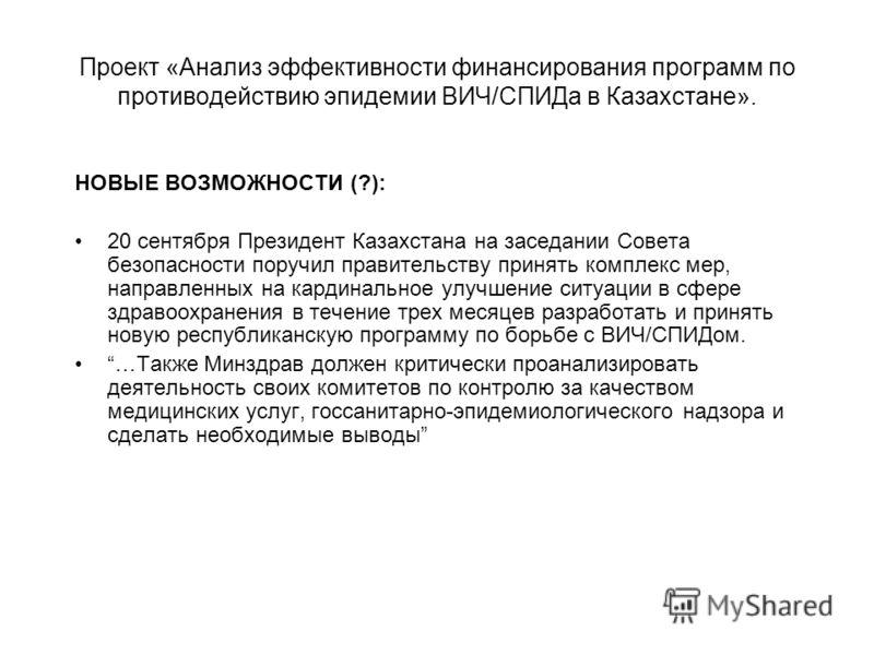 Проект «Анализ эффективности финансирования программ по противодействию эпидемии ВИЧ/СПИДа в Казахстане». НОВЫЕ ВОЗМОЖНОСТИ (?): 20 сентября Президент Казахстана на заседании Совета безопасности поручил правительству принять комплекс мер, направленны