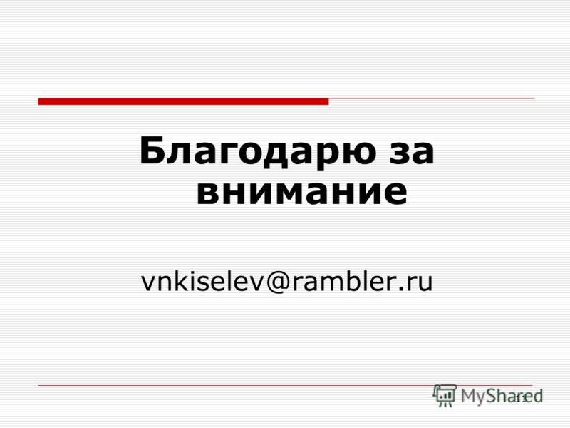 11 Благодарю за внимание vnkiselev@rambler.ru