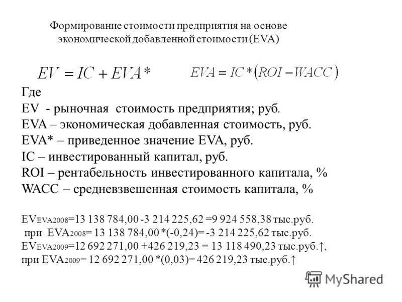 Формирование стоимости предприятия на основе экономической добавленной стоимости (EVA) Где EV - рыночная стоимость предприятия; руб. EVA – экономическая добавленная стоимость, руб. EVA* – приведенное значение EVA, руб. IC – инвестированный капитал, р