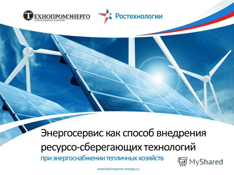 Энергосервис как способ внедрения ресурсо-сберегающих технологий при энергоснабжении тепличных хозяйств