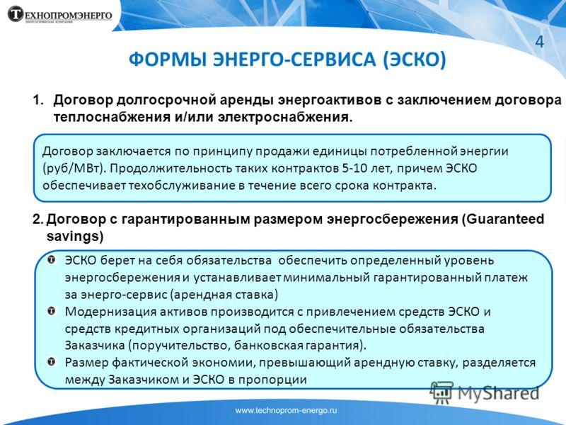 ФОРМЫ ЭНЕРГО-СЕРВИСА (ЭСКО) 1.Договор долгосрочной аренды энергоактивов с заключением договора теплоснабжения и/или электроснабжения. 2.Договор с гарантированным размером энергосбережения (Guaranteed savings) ЭСКО берет на себя обязательства обеспечи