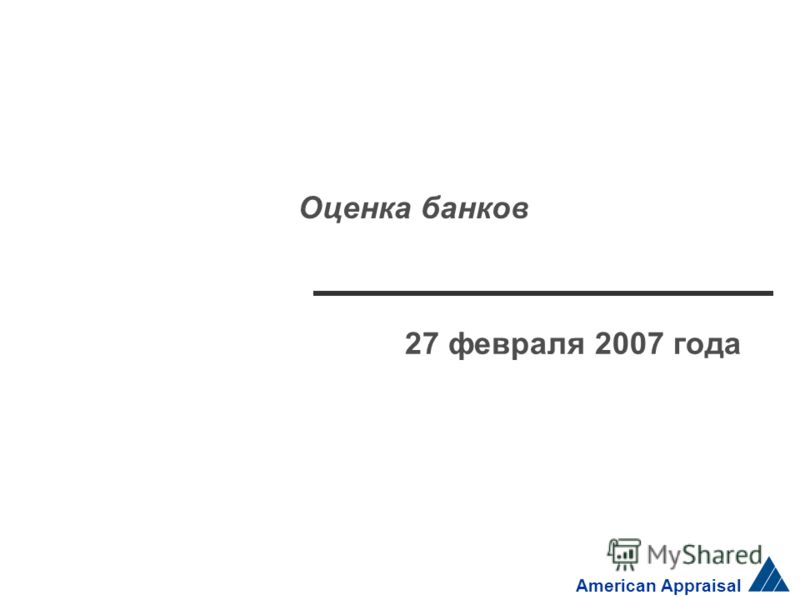American Appraisal Оценка банков 27 февраля 2007 года