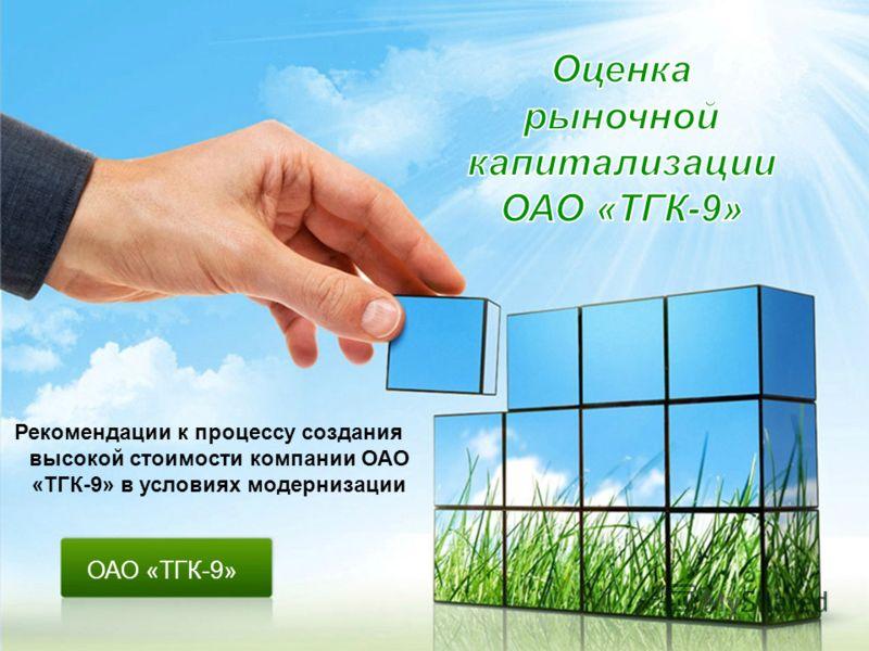 ОАО «ТГК-9» Рекомендации к процессу создания высокой стоимости компании ОАО «ТГК-9» в условиях модернизации