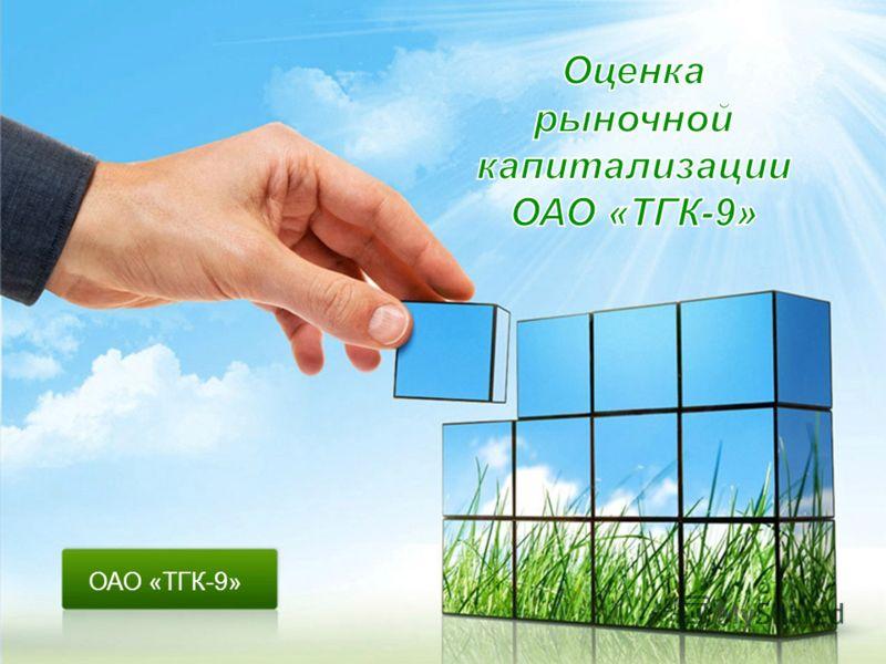 ОАО «ТГК-9»