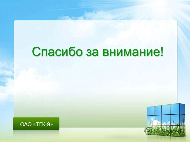 ОАО «ТГК-9» Спасибо за внимание!