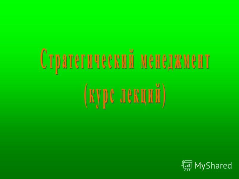 Финансовый Менеджмент Савчук