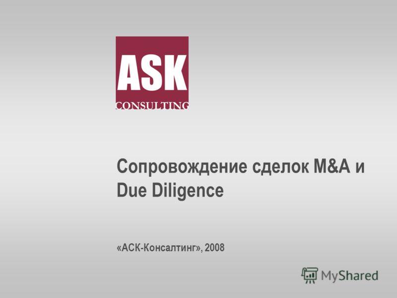 Сопровождение сделок M&A и Due Diligence «АСК-Консалтинг», 2008