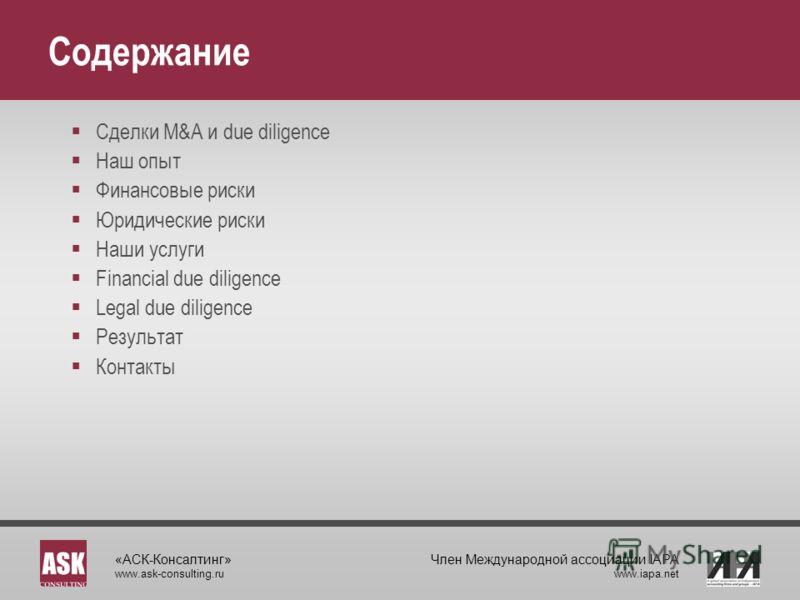 «АСК-Консалтинг» www.ask-consulting.ru Член Международной ассоциации IAPA www.iapa.net Содержание Сделки M&A и due diligence Наш опыт Финансовые риски Юридические риски Наши услуги Financial due diligence Legal due diligence Результат Контакты