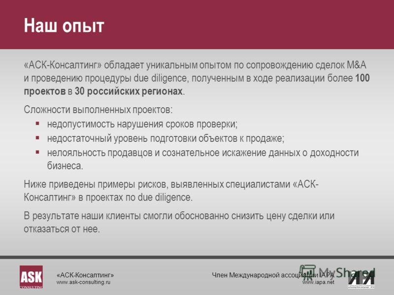 «АСК-Консалтинг» www.ask-consulting.ru Член Международной ассоциации IAPA www.iapa.net Наш опыт «АСК-Консалтинг» обладает уникальным опытом по сопровождению сделок M&A и проведению процедуры due diligence, полученным в ходе реализации более 100 проек