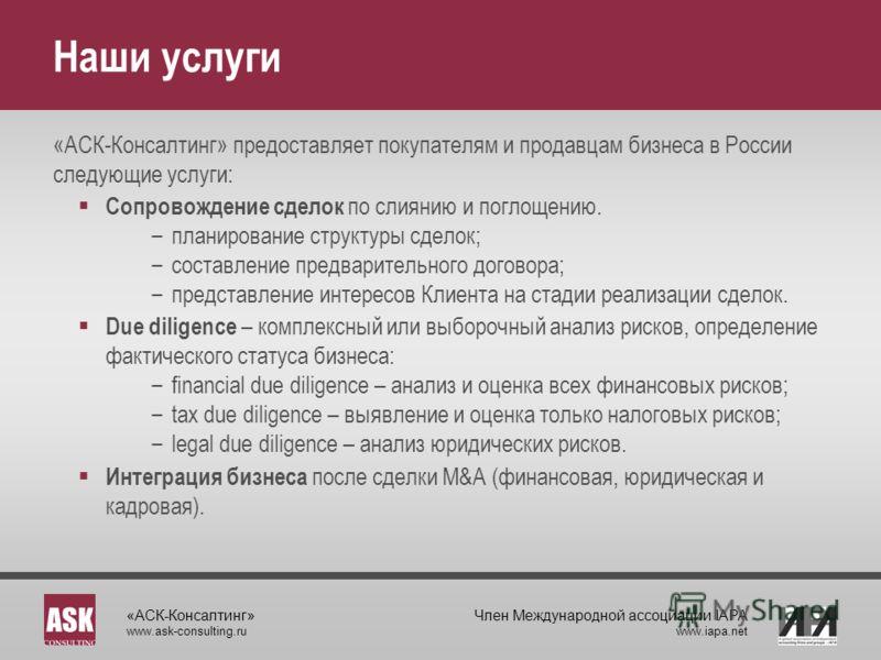 «АСК-Консалтинг» www.ask-consulting.ru Член Международной ассоциации IAPA www.iapa.net Наши услуги «АСК-Консалтинг» предоставляет покупателям и продавцам бизнеса в России следующие услуги: Сопровождение сделок по слиянию и поглощению. - планирование
