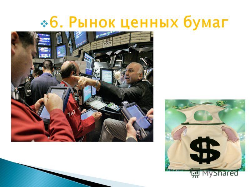 6. Рынок ценных бумаг
