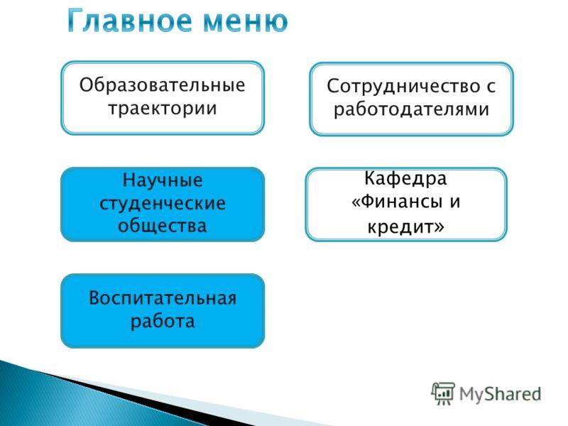 Общества кафедра финансы и кредит