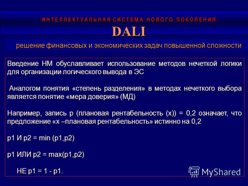 Введение НМ обуславливает использование методов нечеткой логики для организации логического вывода в ЭС Аналогом понятия «степень разделения» в методах нечеткого выбора является понятие «мера доверия» (МД) Например, запись р (плановая рентабельность