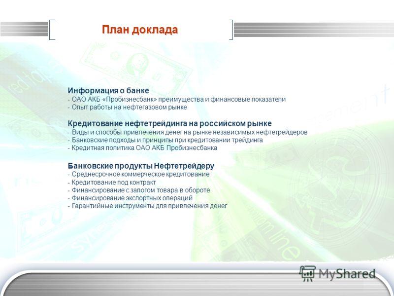 LOGO www.themegallery.com План доклада Информация о банке - ОАО АКБ «Пробизнесбанк» преимущества и финансовые показатели - Опыт работы на нефтегазовом рынке Кредитование нефтетрейдинга на российском рынке - Виды и способы привлечения денег на рынке н