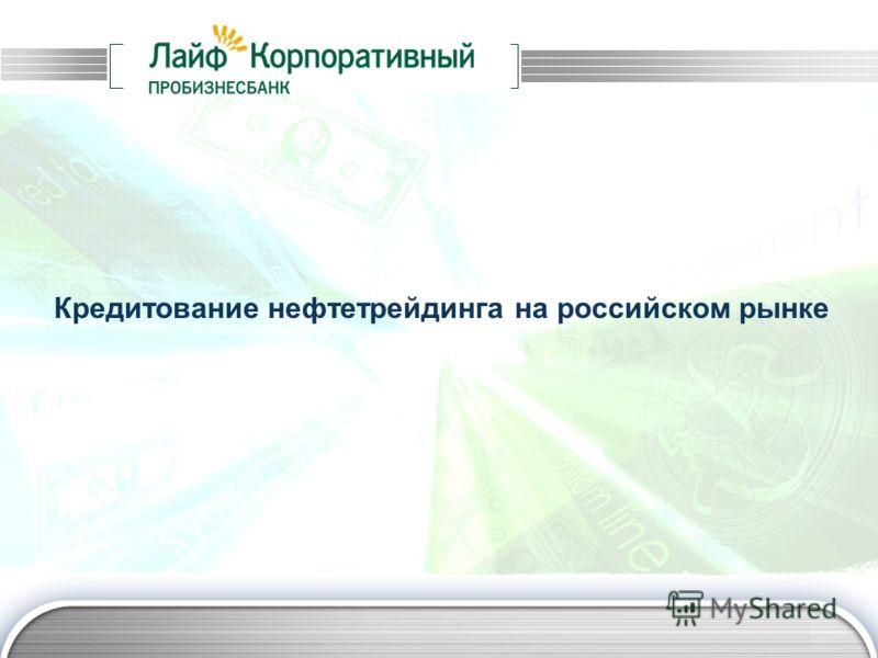 LOGO www.themegallery.com Кредитование нефтетрейдинга на российском рынке