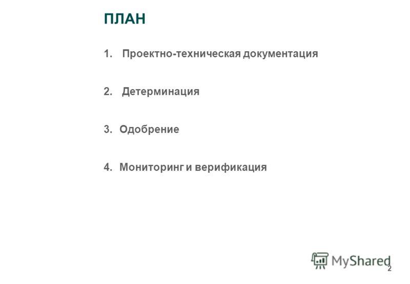 2 ПЛАН 1. Проектно-техническая документация 2. Детерминация 3.Одобрение 4.Мониторинг и верификация