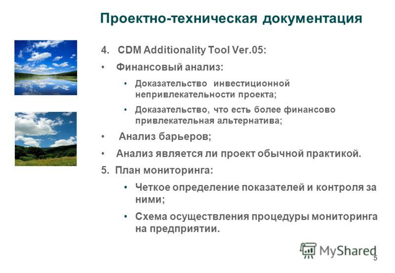 5 Проектно-техническая документация 4. CDM Additionality Tool Ver.05: Финансовый анализ: Доказательство инвестиционной непривлекательности проекта; Доказательство, что есть более финансово привлекательная альтернатива; Анализ барьеров; Анализ являетс