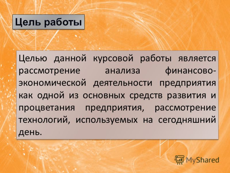 Презентация на тему По дисциплине Информационные системы в  3 Целью данной курсовой работы