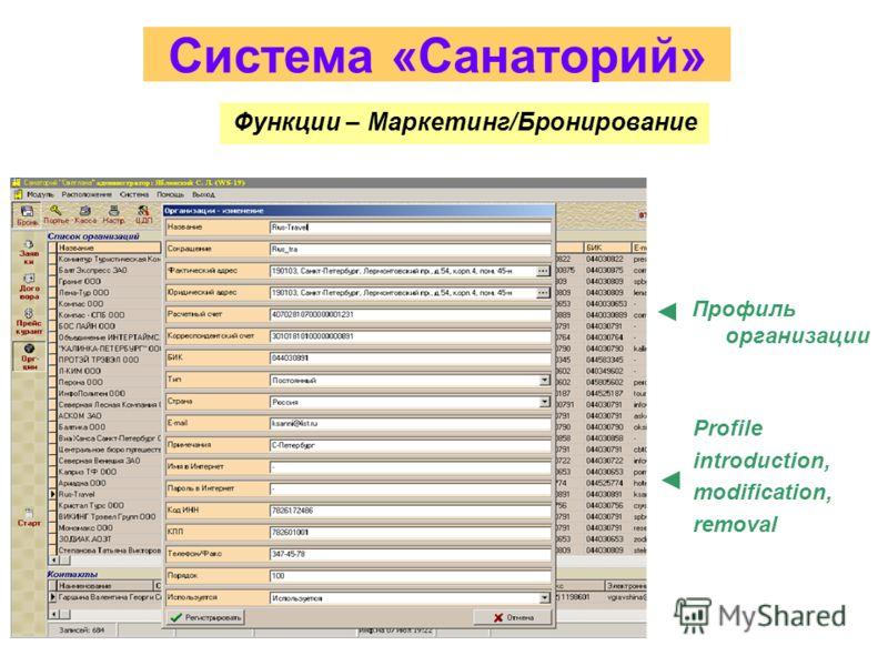 Структура системы Сервер Рабочие станции Система «Санаторий» БД «Санаторий» БД «Ресторан» БД Бухгалтерия БД электронные замки Call Accounting PABX Стандартный ПК Network: LAN Ethernet RCP/IP, 10/100 Mb Database requirements – MS SQL 2000 Server - DB