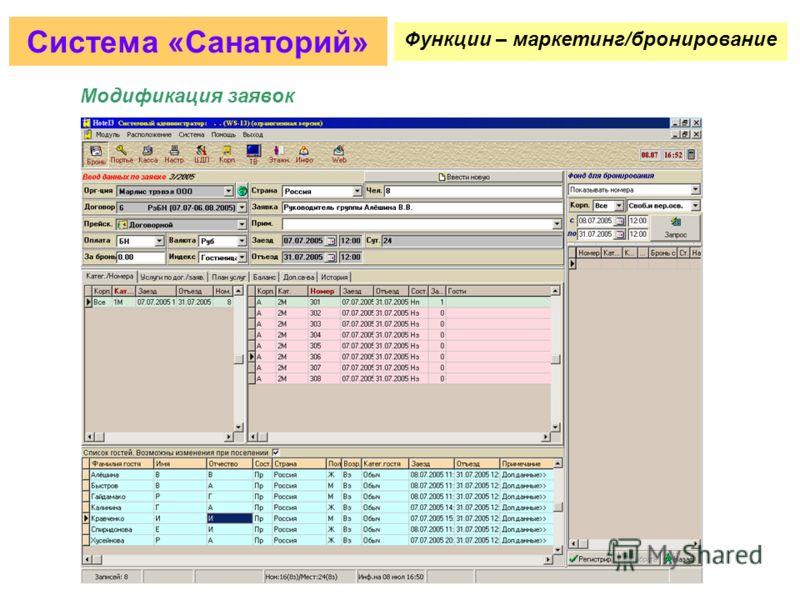 Список заявок Система «Санаторий» Функции – маркетинг/бронирование