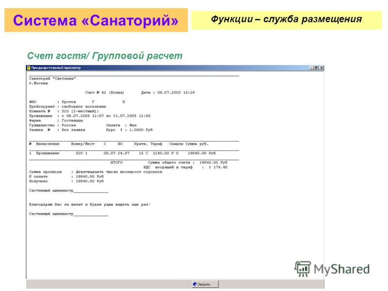 User definable folio format Regular folios Print advance Information folios Pro-forma invoices Система «Санаторий» Функции – служба размещения
