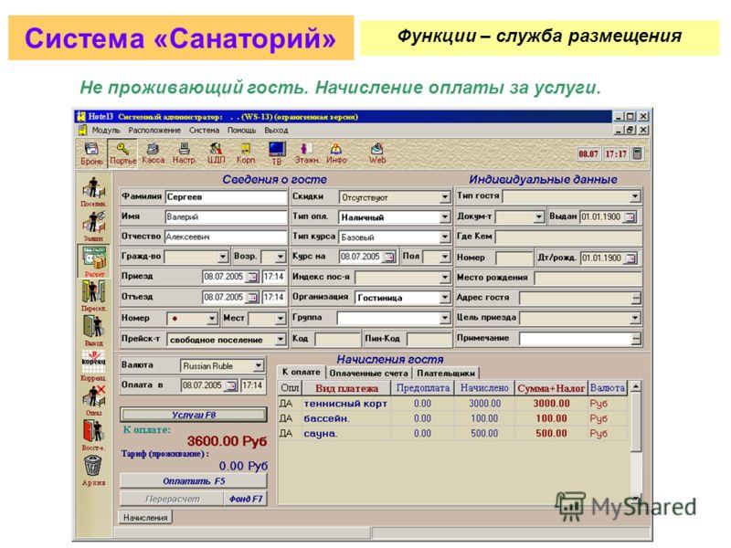 Счет гостя/ Групповой расчет Система «Санаторий» Функции – служба размещения