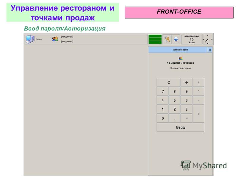 Многопользовательские терминалы, смена пользователей FRONT-OFFICE Управление рестораном и точками продаж