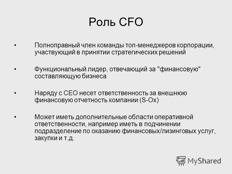 Роль CFO Полноправный член команды топ-менеджеров корпорации, участвующий в принятии стратегических решений Функциональный лидер, отвечающий за