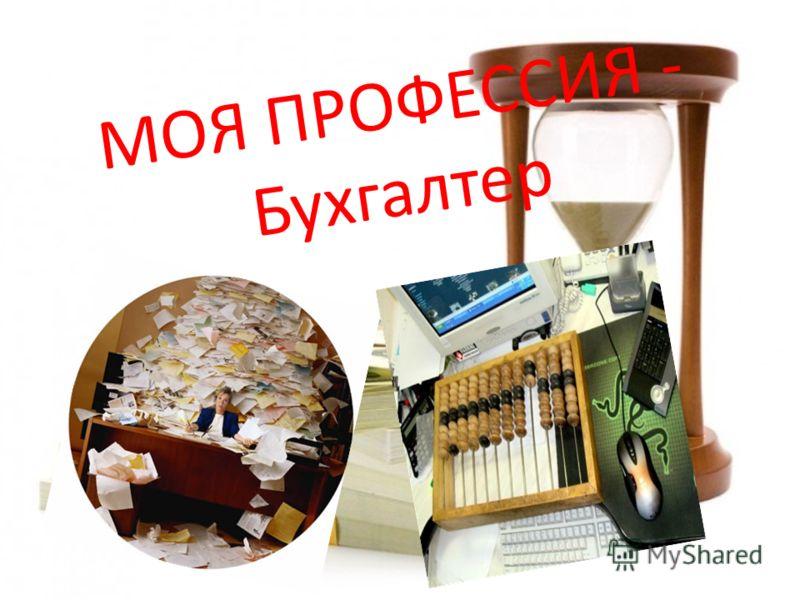 Профессия бухгалтер презентация